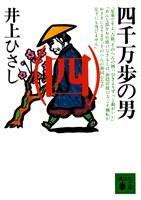 四千万歩の男(四)