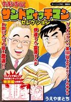 『クッキングパパ ~サンドウィッチマンセレクション~』の電子書籍