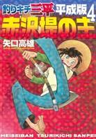 釣りキチ三平 平成版(4)