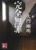 『完全無罪』の電子書籍