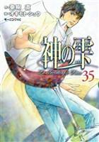 神の雫(35)