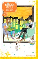 本屋の森のあかり(12)
