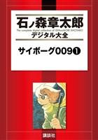 『サイボーグ009(1)』の電子書籍