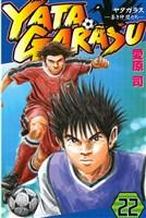 YATAGARASU(22)