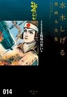貸本戦記漫画集(1)戦場の誓い他 水木しげる漫画大全集