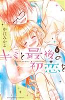 キミと最後の初恋を 分冊版(8) 特別なコト