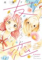 『友恋』の電子書籍