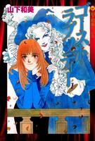 『ゴースト・ラプソディー 山下和美作品集(1)』の電子書籍