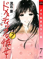ドメスティックな彼女 よりぬきカラー版(7)