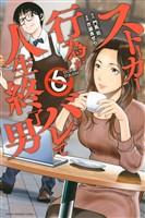 ストーカー行為がバレて人生終了男(6)