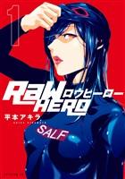 【期間限定 無料お試し版】RaW HERO(1)