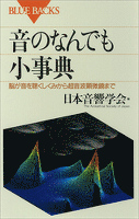 『音のなんでも小事典 脳が音を聴くしくみから超音波顕微鏡まで』の電子書籍
