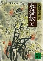 水滸伝(七)