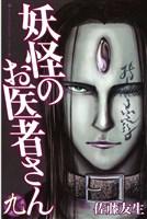 妖怪のお医者さん(9)