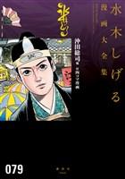 沖田総司他 付四コマ漫画 水木しげる漫画大全集