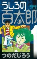『うしろの百太郎(1)』の電子書籍