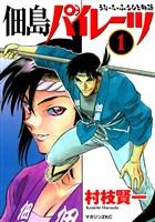 『佃島パイレーツ(1) うぉーたーふろんと物語』の電子書籍