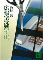 『広報室沈黙す(上)』の電子書籍