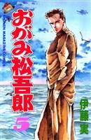 おがみ松吾郎(5)