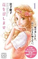 『花を召しませ プチデザ(1)』の電子書籍