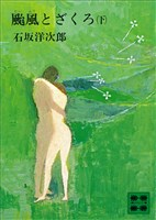 『颱風とざくろ(下)』の電子書籍
