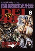 闘破蛇烈伝DEI48(8)