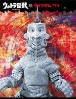 ウルトラ怪獣コレクション(19)