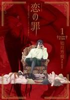 『恋の罪(1)』の電子書籍