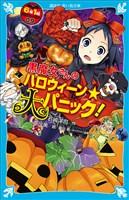6年1組 黒魔女さんが通る!! 09 黒魔女さんのハロウィーン★大パニック!