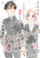 ボクとわたしの10年恋 分冊版(14)
