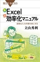 カラー図解Excel「超」効率化マニュアル 面倒な入力作業を楽にする
