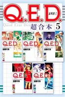 Q.E.D.証明終了 超合本版(5)
