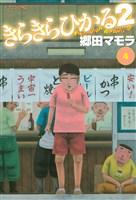 きらきらひかる2(4)
