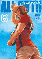 ALL OUT!!(6)