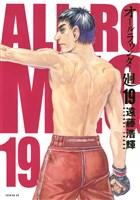 オールラウンダー廻(19)