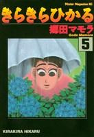 きらきらひかる(5)