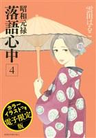 昭和元禄落語心中 電子特装版【カラーイラスト収録】(4)