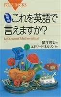数学版 これを英語で言えますか? Let's speak Mathematics!