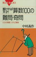 『解ければ天才! 算数100の難問・奇問 たかが算数 されど算数』の電子書籍