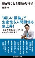 『頭が良くなる議論の技術』の電子書籍
