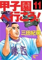 甲子園へ行こう!(11)