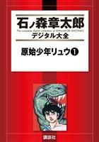 『原始少年リュウ(1)』の電子書籍