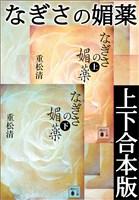 『なぎさの媚薬 上下合本版』の電子書籍