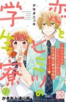 恋とヒミツの学生寮 プチデザ(7)