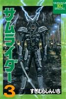 サムライダー(3)
