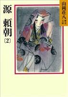 『源頼朝(2) 伊豆の青春の巻』の電子書籍