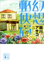 『幻想郵便局』の電子書籍