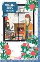 本屋の森のあかり(10)