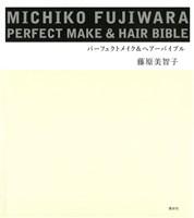 MICHIKO FUJIWARA パーフェクトメイク&ヘアーバイブル
