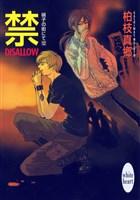 禁-DISALLOW- 硝子の街にて(12)